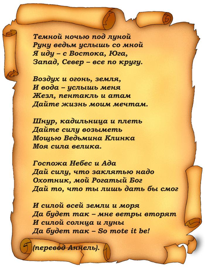 Про ведьмочку стих