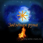 Звездная-руна