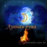Лунная-руна