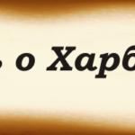 <b>Песнь о Харбарде</b>