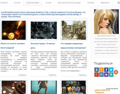 Блог Ольги Fox